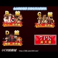 UCB老虎機∣娛樂城∣online∣手機遊戲∣Slots∣註冊會員即可免費試玩世界賭場老虎機喔!