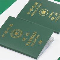 放大TAIWAN字樣新版護照 明年1/11發行
