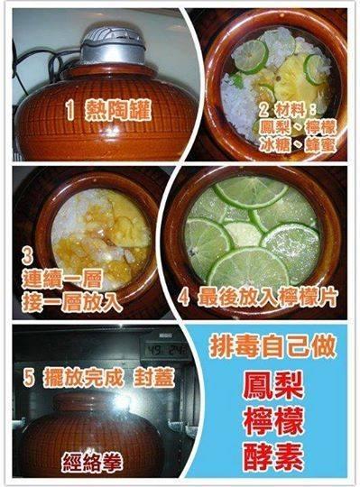 自製「鳳梨檸檬酵素」超簡單!便祕、排毒快速搞定 ...