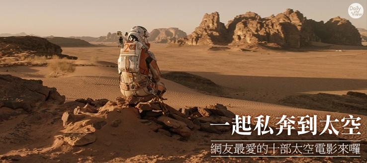 一起私奔到太空!網友最愛的十部太空電影來囉!