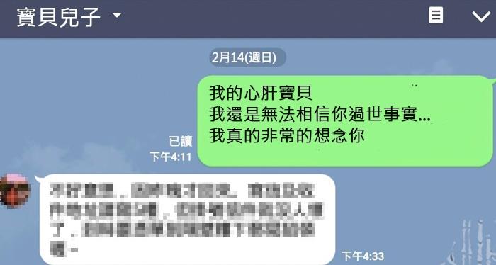 媽媽傳了簡訊到過世兒子手機中表達思念,沒想到真的收到回覆,內容竟然是...?! 網友看了全淚崩!!