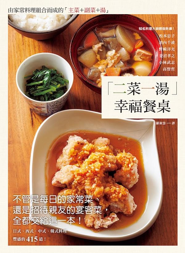 「二菜一湯」幸福餐桌…