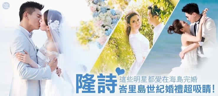 隆詩峇里島非常盛大的婚禮超…