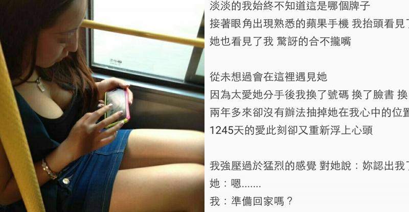 在公車上遇到了刻意避不見面的前女友,到站下車時兩個人竟然決定...