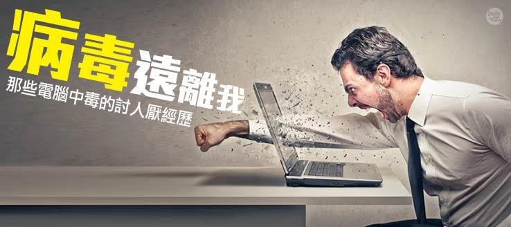 病毒闊別我!那些電腦中毒的討人厭履歷!