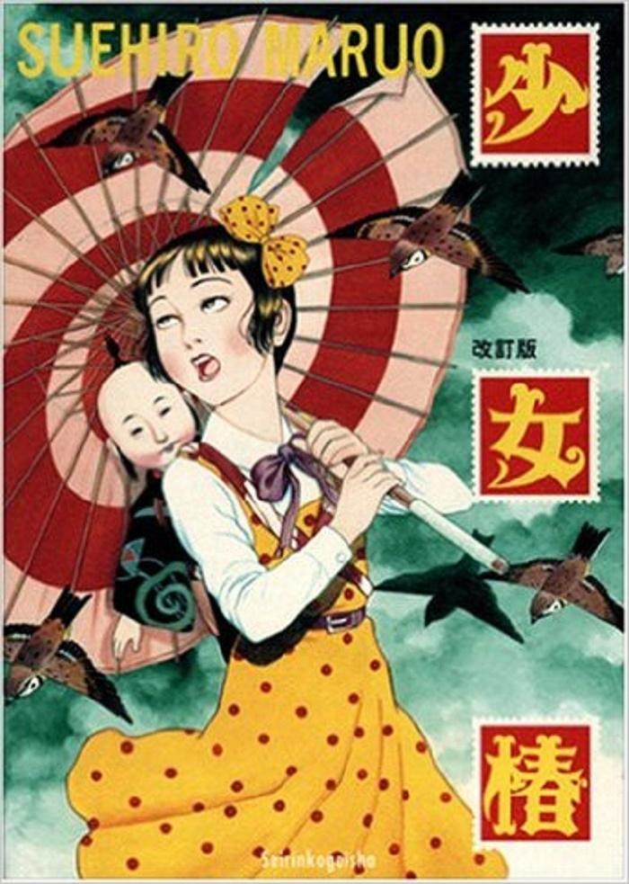 黑暗肉慾無下限!異色獵奇大師丸尾末廣首部中文版漫畫《芋虫》登台