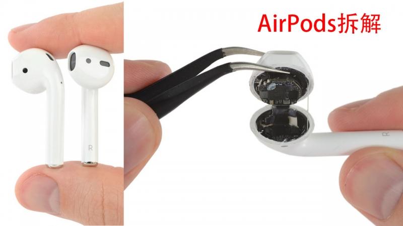 外媒拆開AirPods!蘋果無線耳機裡面竟然是這些「東西」…評分結果讓粉絲「超失望」!!