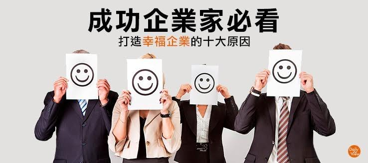 成功企業家必看!打造幸福企業的重要原因!