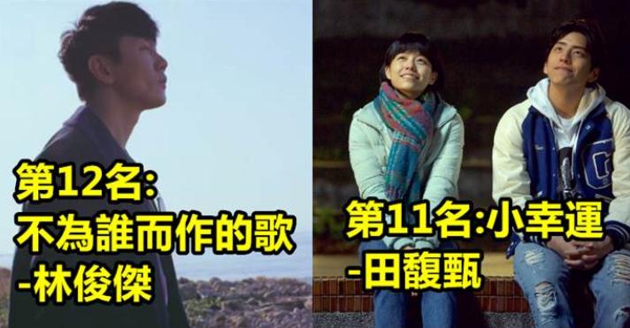 2017年臺灣網友票選「12首在KTV聽到都要吐了的神曲」!沒想到第一名竟然是「它」!?