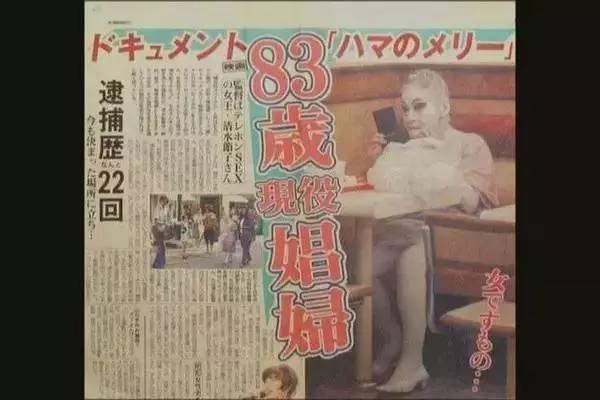 日本這位「83歲」的流鶯,畫著妖怪般的妝容在街頭接客60多年,但她背後的原因卻讓所有人都看哭了......