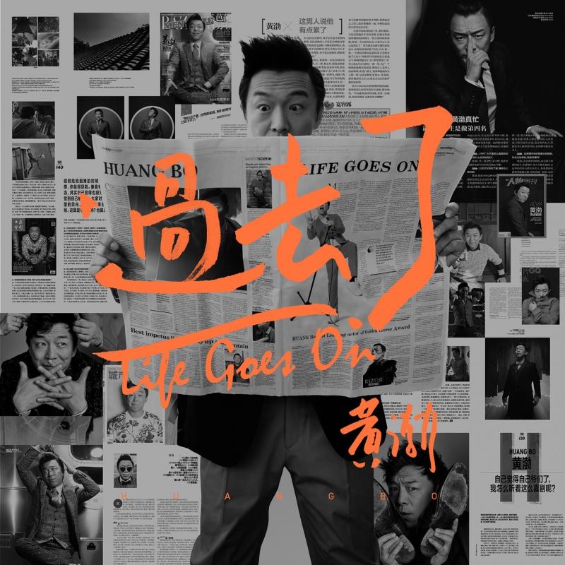 「《過去了》簡直是治水逆神曲!」影帝黃渤用歌聲展現天然樂活態度 網友大讚:太神了!