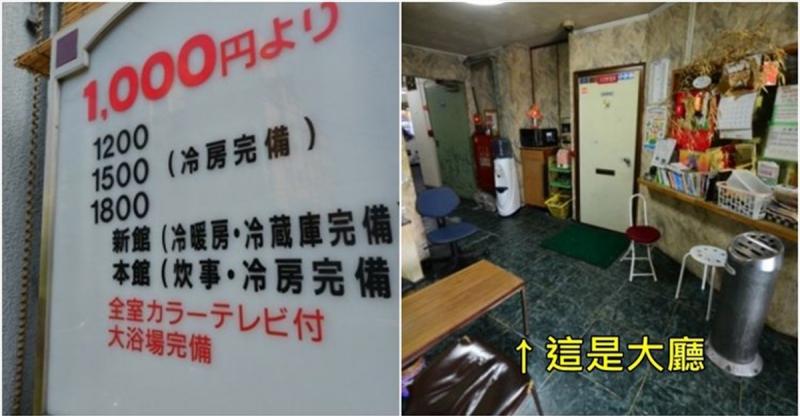 花「日幣一千塊不到三百台幣」可以租到「怎樣的房間」? 網友竟在「大阪」找到這間旅館...讓鄉民們全都看傻眼!