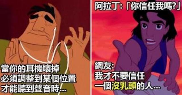 5個迪士尼被網友超強「神腦補卻整組壞掉」的超爆笑bug!#3迪士尼角色的「耳朵」都炸噁?!