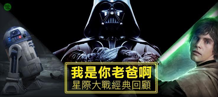 我是你老爸啊!星際大戰經典回顧!