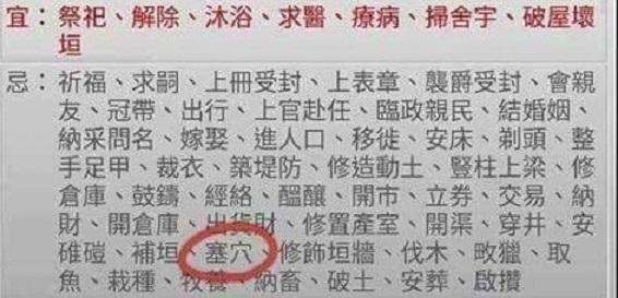 情人節農民曆驚見「不宜塞穴」字詞惹網友爆笑!背後的意思竟然是......想歪的快去面壁思過!!