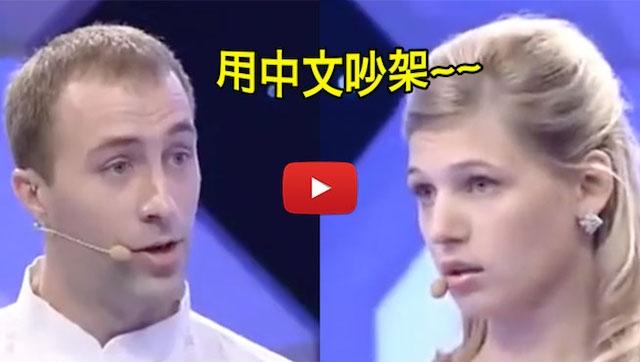 俄羅斯情侶在節目上「用流利中文吵架」!雙方還互相大爆料出「這句話」讓全場觀眾和明星都笑噴了!