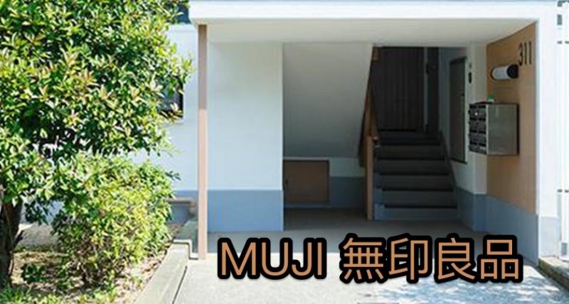 MUJI再度逆天!無印良品新推出的「老公房」挽救了日本的房地產,所有人看到「房子的裡面」全都讚嘆了!