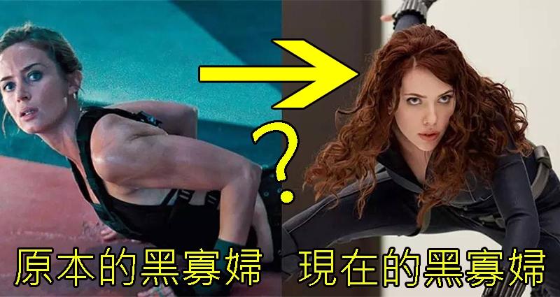千金難買早知道!盤點6部本來應該換人演的「電影經典角色」!原本的黑寡婦竟然不是史嘉蕾?