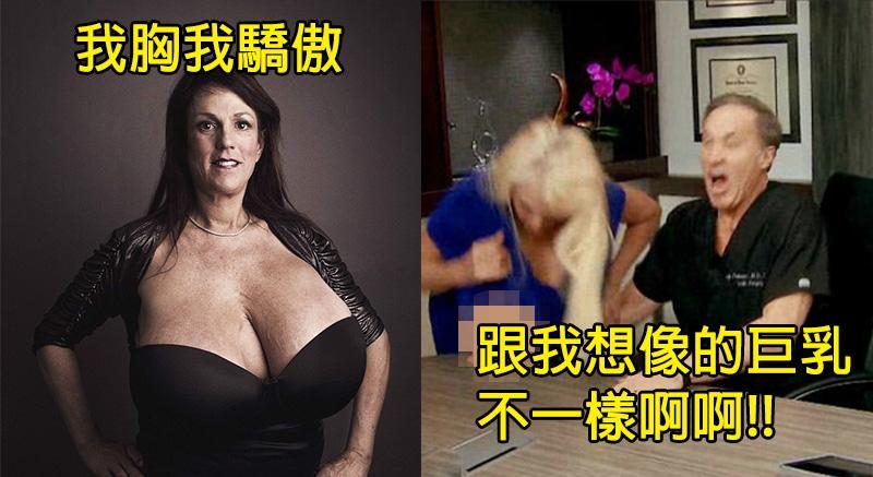人間胸器!這名巨乳女子靠著「胸部碎物」賺進千萬美金,「西瓜破西瓜」瞬間「根本只能驚呆」!