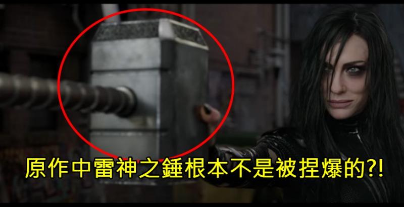 「雷神索爾3」預告片中海拉「捏碎雷神之錘」,但原作根本「不是她弄碎」而且「碎法更加屈辱」?