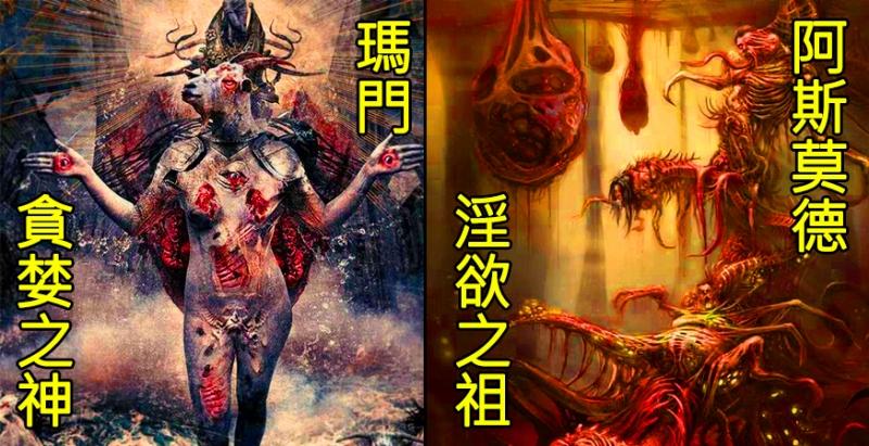 人類「七大原罪」惡魔實體化,邪教儀式中的遠古惡魔,#1淫欲的阿斯莫德#7傲慢的路西法,獻祭純潔的處女…