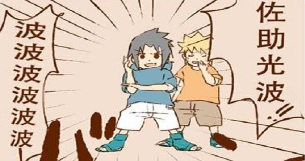 《火影忍者》鳴人佐助小時候玩「光波遊戲」,四代超配合、鼬的「超真實反應」讓佐助有童年陰影了!