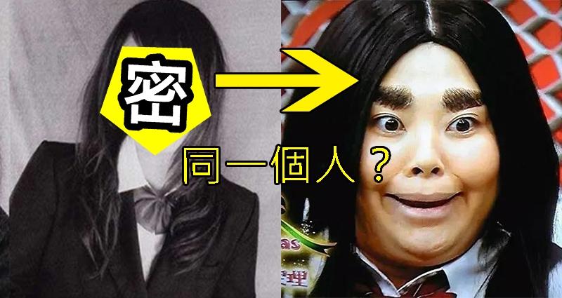 女大變變變!日本超有名「最靈活的女胖子」渡邊直美,驚爆12年前「高中畢業舊照」跟現在長得完全不一樣,大家看了都驚呆了!