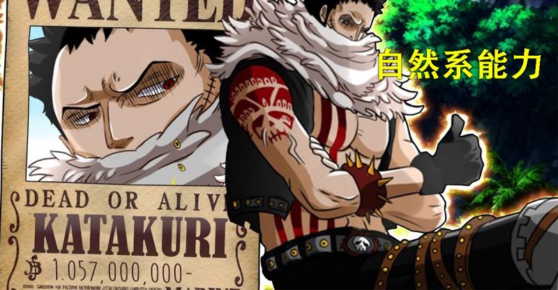 卡塔庫栗擁有「最強見聞色」和自然系果實能力,郤被甚平「一招斷腳」,原來他的果實能力隱藏這個「致命弱點」!