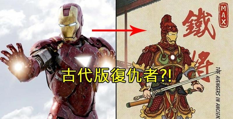 這8個「復仇者聯盟」角色竟穿越時空變成「中國古代神話人物」!#6 「美國隊長」簡直讓人不敢直視,簡直超詭異啊!