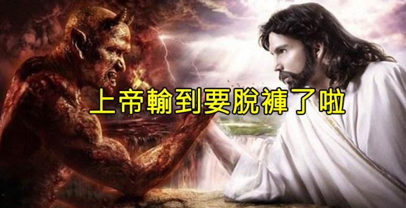 「上帝有十誡」,「撒旦也有11大箴言」來對抗啊!原來大家都在默默信撒旦教了!#5不要隨便與他人發生超自然震動,除非你得到了信號。