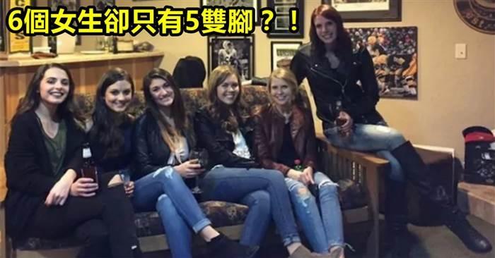 史上最詭異的照片:6個女生一起合照,卻只有5雙腿!這次的真相只有「超會滑手機的人」才看的出來!