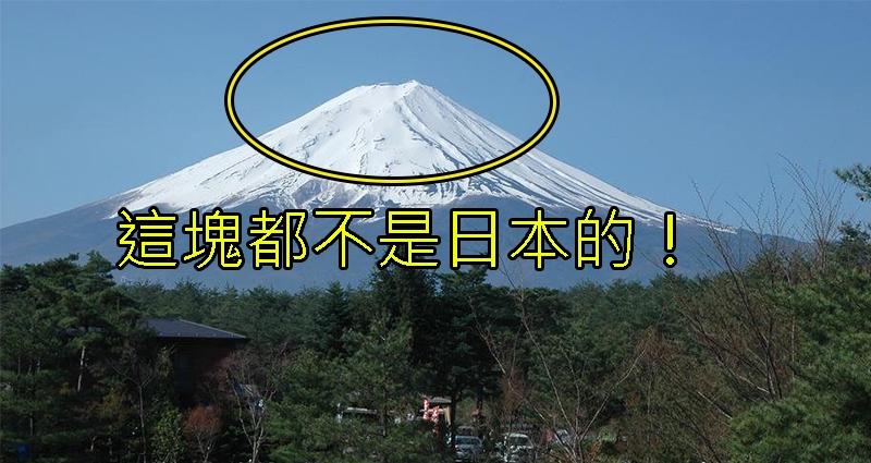 大震驚!日本地標「富士山」竟然不是日本的!而且政府每年都要付天價跟「這個人」租借?沒想到背後原因竟然是「第二次世界大戰」!