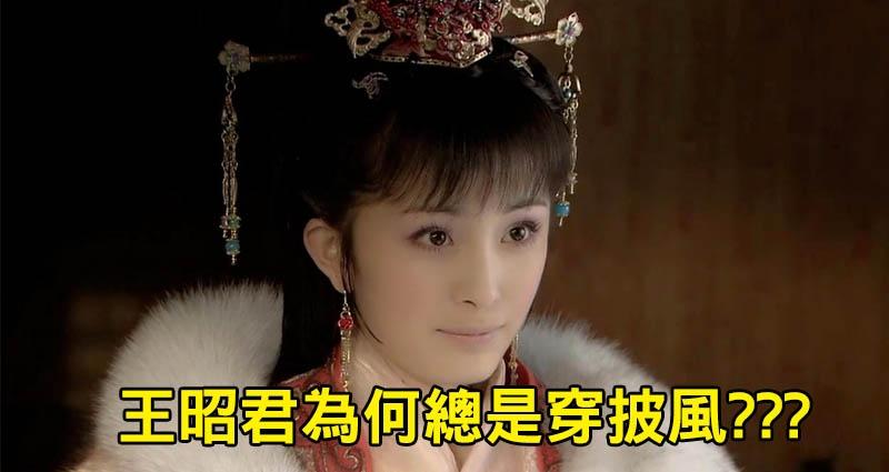 美人心計超重!中國古代四大美女「原來只是很會包裝」每個都有缺陷!楊貴妃瘋狂洗澡「只是因為太臭」?!