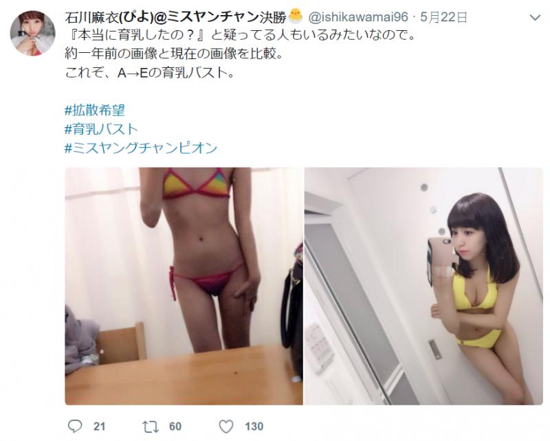 日本「超胸」寫真女星大曬養眼照,火辣身材卻被揭露其實只有A CUP…