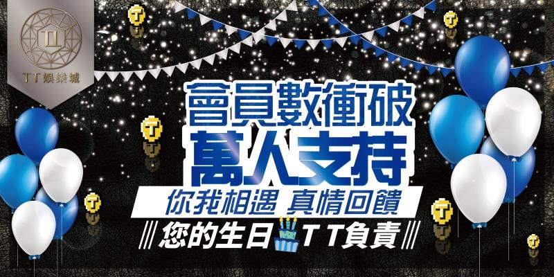 TT文娛城 www.tt889.net謝謝萬人支持