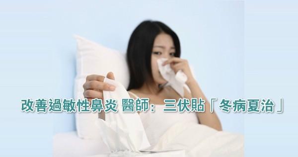 改善過敏性鼻炎 醫師:三伏貼「冬病夏治」