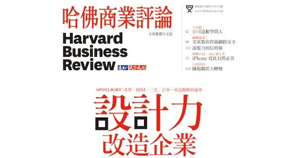 哈佛 商業 評論 英文 版