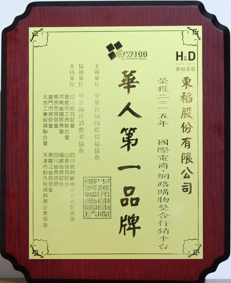 華人第一品牌