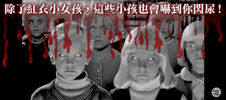 除了紅衣小女孩,這些小孩也會嚇到你閃尿!