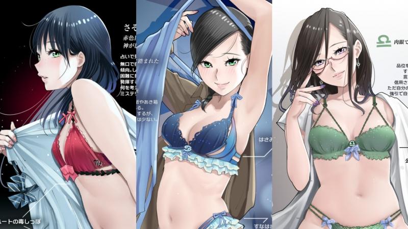 12星座的「專屬性感內衣」!日本同人誌繪師的精緻設計,讓我不知道眼睛該看哪裡了!