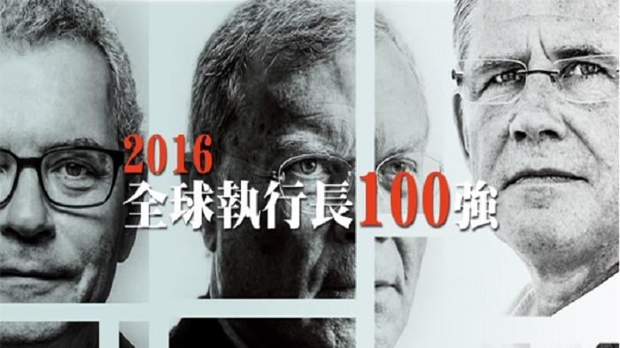 2016:全球執行長100 強|哈佛商業評論