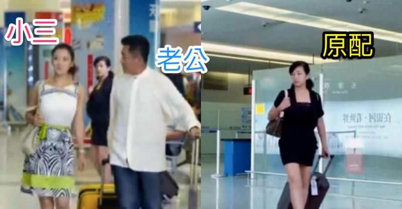 正室在機場巧遇「自己老公和小三」即將出國旅遊!沒想到聰明的她用「這招」一秒解決小三!