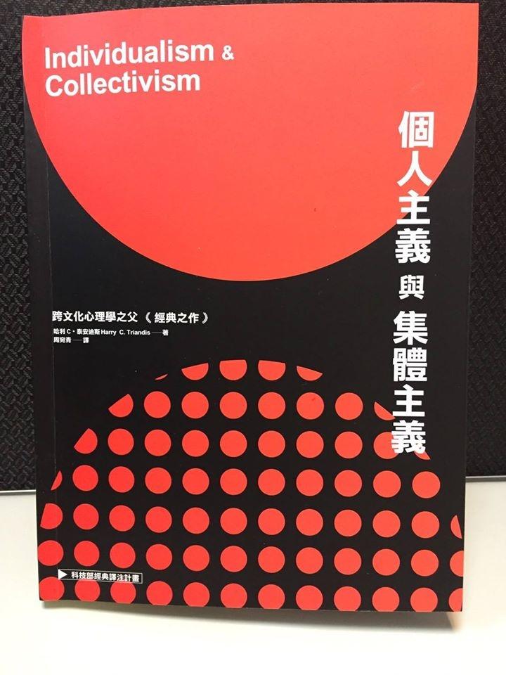 跨文化心理學之父經典作品《個人主義與集體主義 》