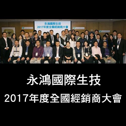 永鴻國際生技2017年度全國經銷商大會