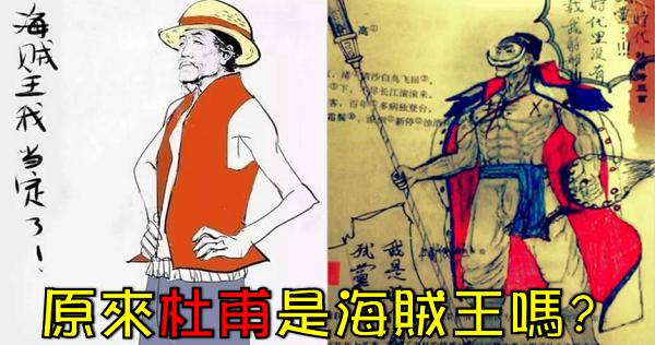 課本「歷史人物」當忍者,又當海賊王!「杜甫」這次穿越到了《航海王》,女帝版本真的是不忍直視啊!