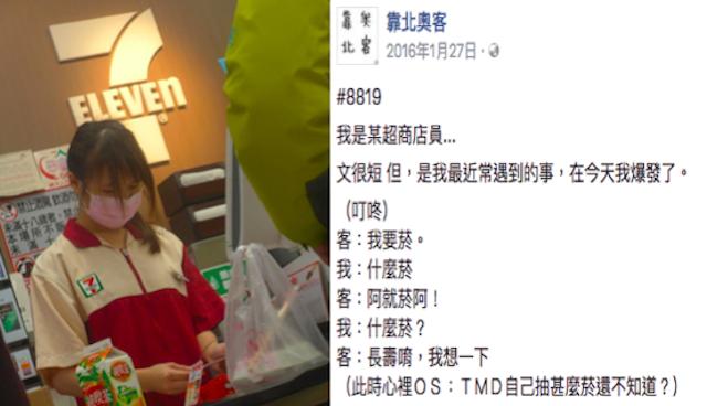 奧客狠嗆:「同一個中國不能用人民幣?」沒想到女店員霸氣「一句話回擊」讓強國人嚇到落跑!