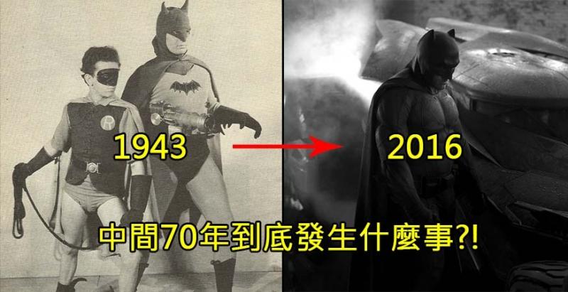 「蝙蝠俠」第一部電影至今已70年,歷年「服裝造型變化」實在太可怕!1995年造型超閃亮,下面還讓人超害羞啊!