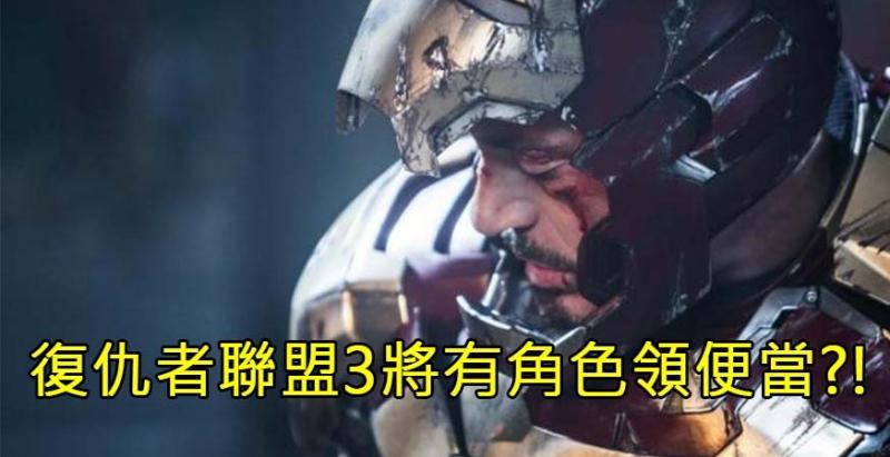 《復仇者聯盟3》將有角色「被賜死」?!網友猜測神盾局長可能會領便當,這個「超強角色」不死也殘?!