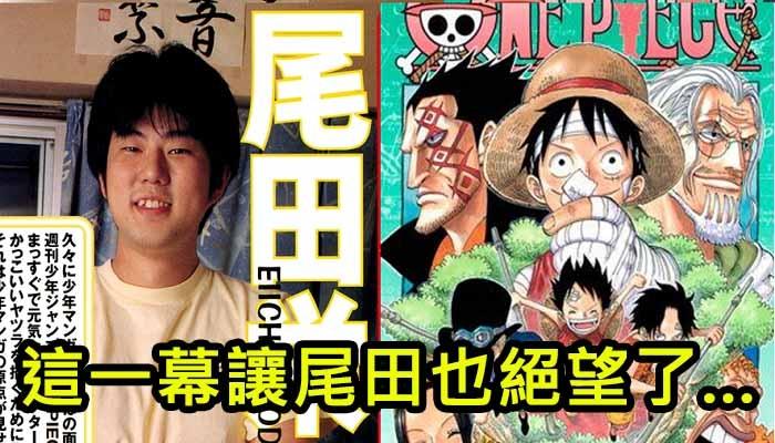連自己都不敢看第二次!尾田透露自己在畫「這一幕」時,因為劇情「過於絕望」而淚流不止...