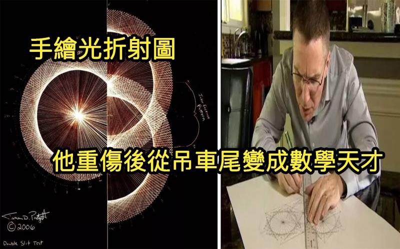 廢物學渣「在被搶劫打傷後變成數學天才」太不可思議!他的視覺「由碎片組成」能畫出黑洞的原型!